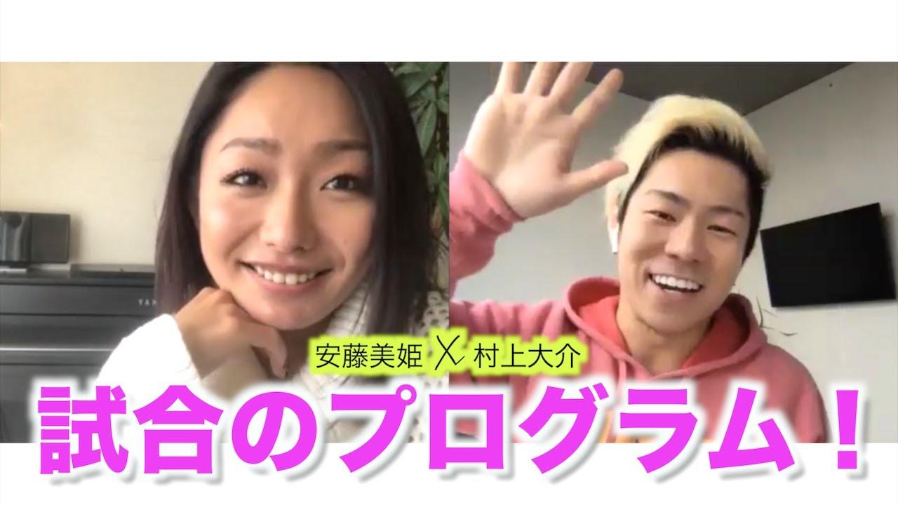 フィギュアスケーターのパフォーマンスの背後にある本当のメッセージとは? 安藤美姫と村上大介がZoomチャットで語る!