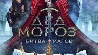 «Дед Мороз. Битва Магов» — фильм в СИНЕМА ПАРК