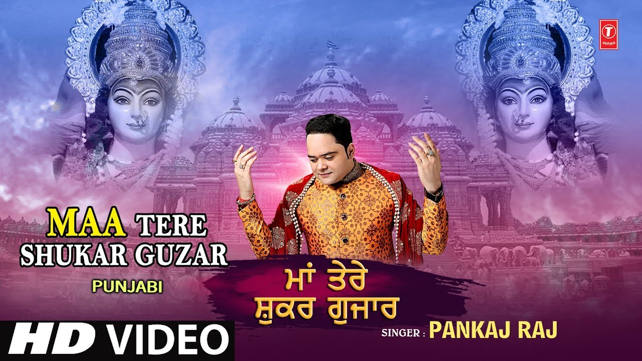 Tera Shukar Guzar I PANKAJ RAJ I New Punjabi Devi Bhajan I Full HD Video Song