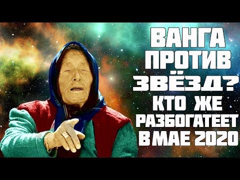 Ванга против Астрологии или какие знаки зодиака разбогатеют в мае 2020