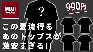 990円で買えるTシャツがマジで神コスパだった件についてwww【無印良品】