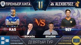 Премьер-Лига, Тур 9: Kas - Bly, DIMAGA - BratOK | Лучшие игроки в StarCraft II