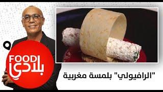 """"""" #FoodBladi"""".. """"الرافيولي"""" بلمسة مغربية"""