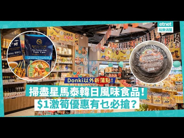 Donki以外新掃食點!「偽出國」主題,至筍價掃星馬泰韓日風味美食!$1激筍優惠有乜必搶?