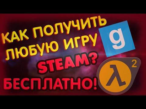 КАК БЕСПЛАТНО ПОЛУЧИТЬ ЛЮБУЮ ИГРУ СТИМ (Steam)? КАК ЗАРАБОТАТЬ НА СТИМ? [СТИМ ЗАРАБОТОК]!