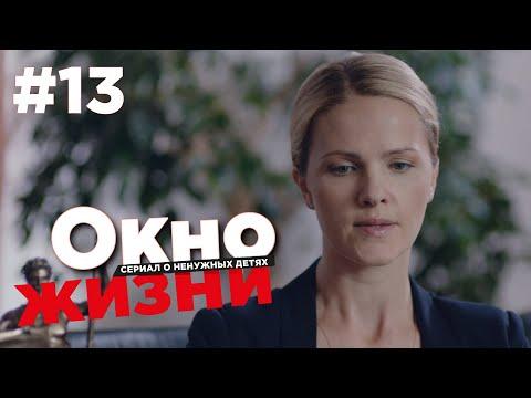 Окно жизни Сезон 2 Серия 13 | Мелодрама | Сериал о врачах