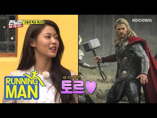 Thor is Seol Hyuns Ideal Type~? (KOCOWA loves him, too?) [Running Man Ep 402]