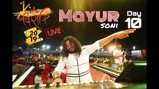 Live Navratri 2019 | Day 10 | Mayur Soni | Rotary WallCity Bhuj | Hill Garden |