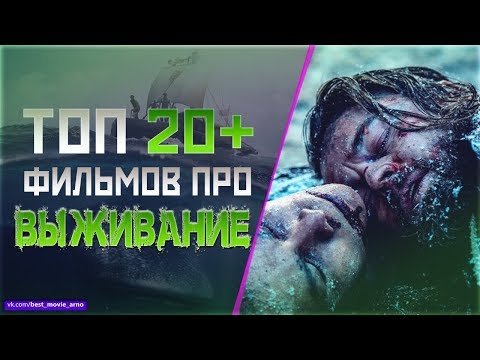 """ТОП 20+ ФИЛЬМОВ ПРО """"ВЫЖИВАНИЕ"""""""