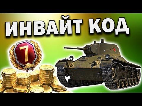 ИНВАЙТ КОД ДЛЯ РЕКРУТА WORLD OF TANKS ???? Получи 2450 золота и несколько бесплатных прем танков