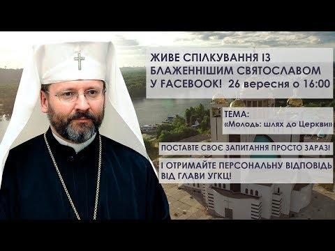 «Сварливі бабусі в храмі, священик із формальними обов'язками, закрита в собі Церква не приваблюють молодь» - Блаженніший Святослав