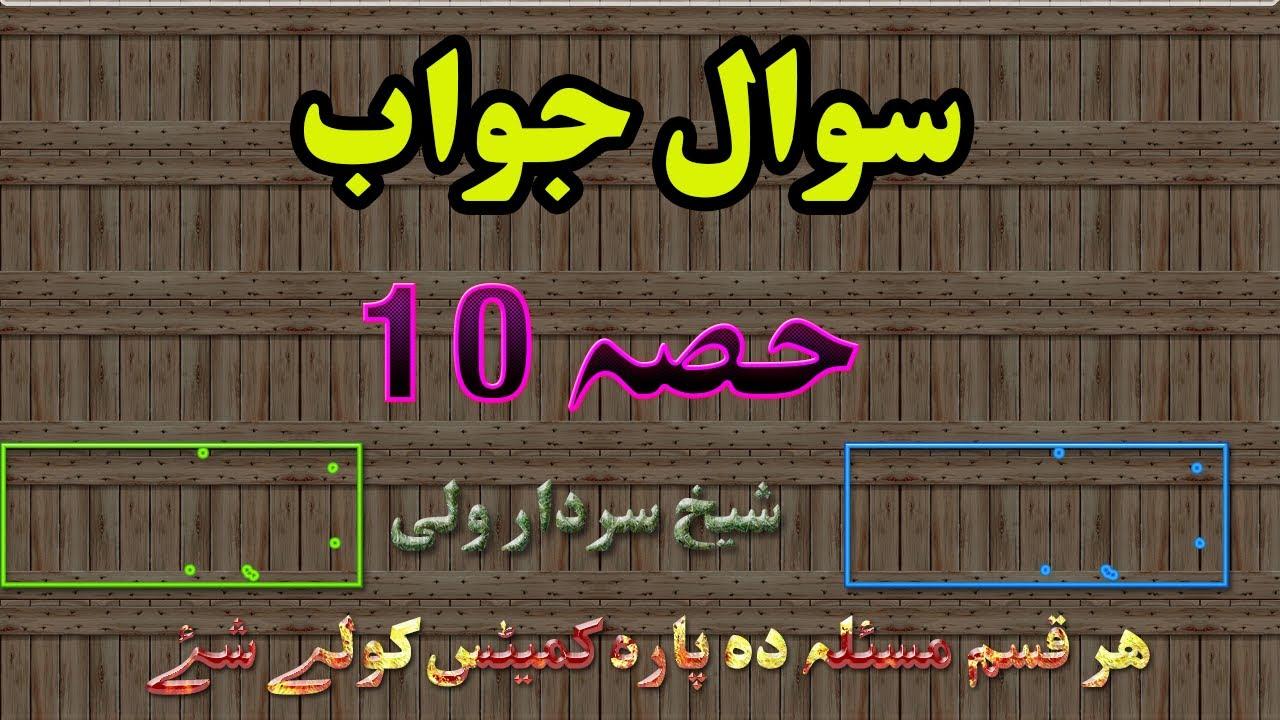 Download Pashto bayan sawal jawab پشتو بیان سوال جواب part 10 by pashto bayan shaikh sardar wali