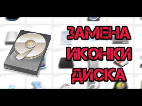 Как поменять иконку съемного диска