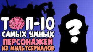Топ-10 Самых Умных Персонажей в Мультсериалах