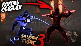 КОРОЛЬ ОБЕЗЬЯН ПОБЕЖДЕН - Shadow Fight 3 Лунный турнир, Китайский Новый год