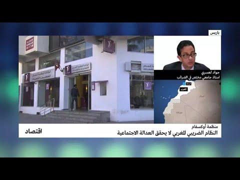 منظمة أوكسفام: النظام الضريبي المغربي لا يحقق العدالة الاجتماعية