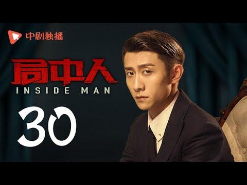 局中人 30(潘粤明、张一山、王瑞子、王一菲 领衔主演)