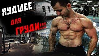 ХУДШЕЕ УПРАЖНЕНИЕ для ГРУДНЫХ мышц !