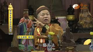 【恭讚王禪老祖教主天威讚偈49】| WXTV唯心電視台