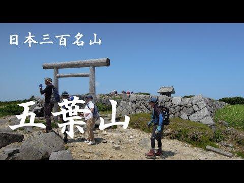 日本三百名山五葉山2017
