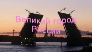 Великий город России