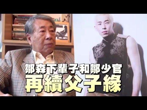 鄒森下輩子和鄒少官 再續父子緣 --蘋果日報20160101 - YouTube