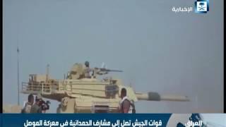 قوات الجيش العراقي تصل إلى مشارف الحمدانية في معركة الموصل