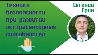 Евгений Грин - Техники безопасности при развитии экстрасенсорных способностей