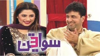 Sawa Teen 10 January 2016 - Punjabi Comedy Show with Iftikhar Thakur