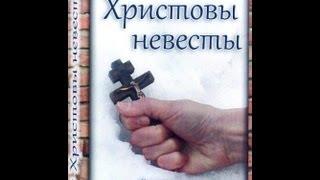 Христовы Невесты(http://youtu.be/GQr3adYYLJw Фильм