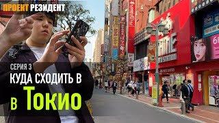 Куда пойти в Токио. Япония документальный фильм влог. Серия 3
