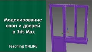 Моделирование окон и дверей в 3ds Max