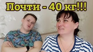 постер к видео Я СКОРО БУДУ ПРАЗДНОВАТЬ СОШЕСТВИЕ С МЕНЯ 40 КГ ЖИРА!!! /ответы на комментарии