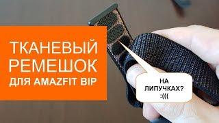 Тканевый ремешок для Amazfit Bip