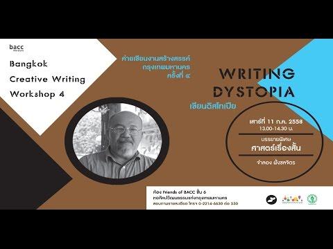 """bacc - Bangkok Creative Writing Workshop 4 บรรยาย """"ศาสตร์เรื่องสั้น"""" โดย คุณจำลอง ฝั่งชลจิตร"""