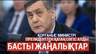 Басты жаңалықтар. 15.07.2019 күнгі шығарылым / Новости Казахстана