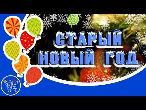 Веселый праздник - Старый Новый год! Красивое поздравление со Старым Новым годом. 14 января. - Ржачные видео приколы