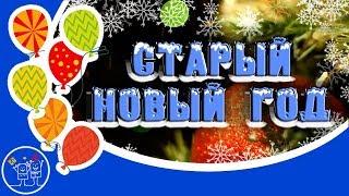 Веселый праздник - Старый Новый год! Красивое поздравление со Старым Новым годом. 14 января.