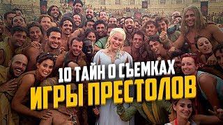 10 ТАЙН О СЪЕМКАХ ИГРЫ ПРЕСТОЛОВ...