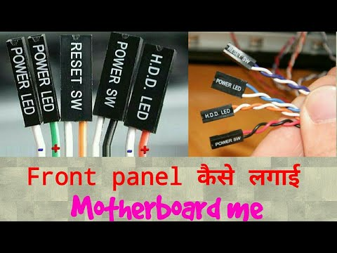 front panel front panel wiring to motherboard front panel of cpu (hindi) Panel Wiring Jobs