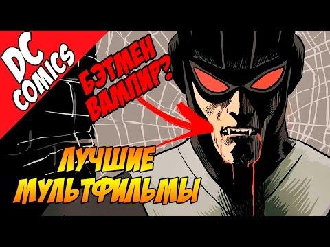 Marvel vs DC: КИНО, МУЛЬТФИЛЬМЫ, СЕРИАЛЫ.