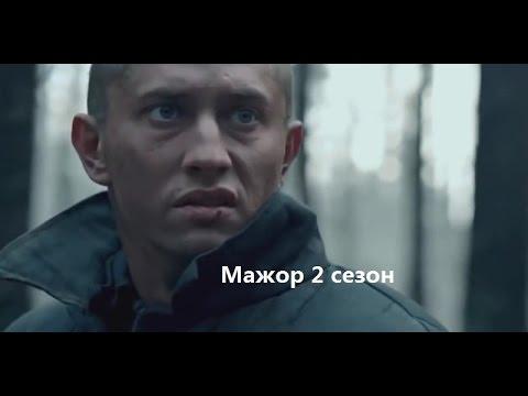 Долгожданное продолжение сериала Мажор 2 сезон 12, 13, 14