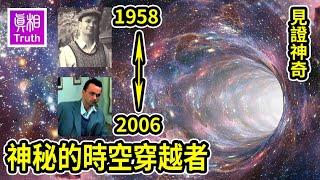 神秘的宇宙時空穿越者:拍攝到UFO后從1958年穿越到2006年,然後返回1960年接受采訪談到21世紀的科技 | 时空隧道 黑洞 引力场 时空弯曲 (已添加外挂字幕)