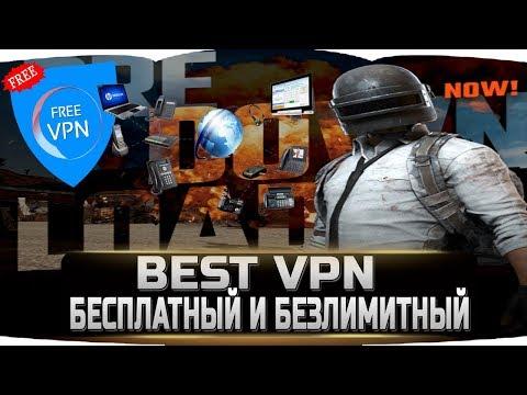 VPN ДЛЯ PUBG LITE БЕСПЛАТНЫЙ И БЕЗЛИМИТНЫЙ - ИНСТРУКЦИЯ ПО ОБХОДУ БЛОКИРОВКИ ИСПОЛЬЗУЯ VPN!