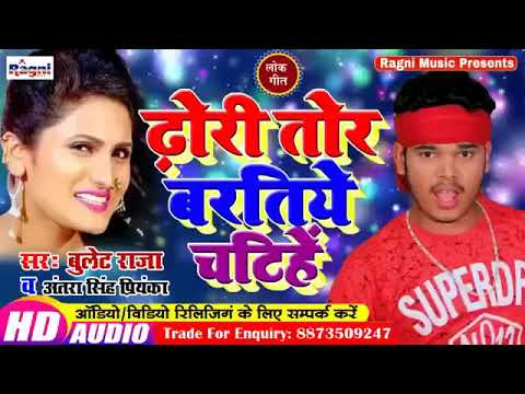 ढोरी तोर बरतिये चटिहें Dhodi Tor Bartiya Jati He Antra Singh PriyankBullet Raj Bihari Music Webmusic