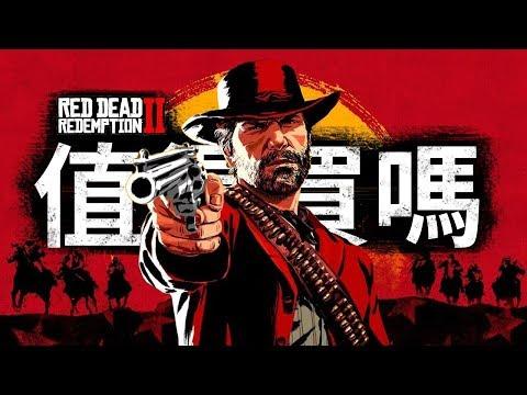 【Red Dead Redemption 2】值得買嗎?