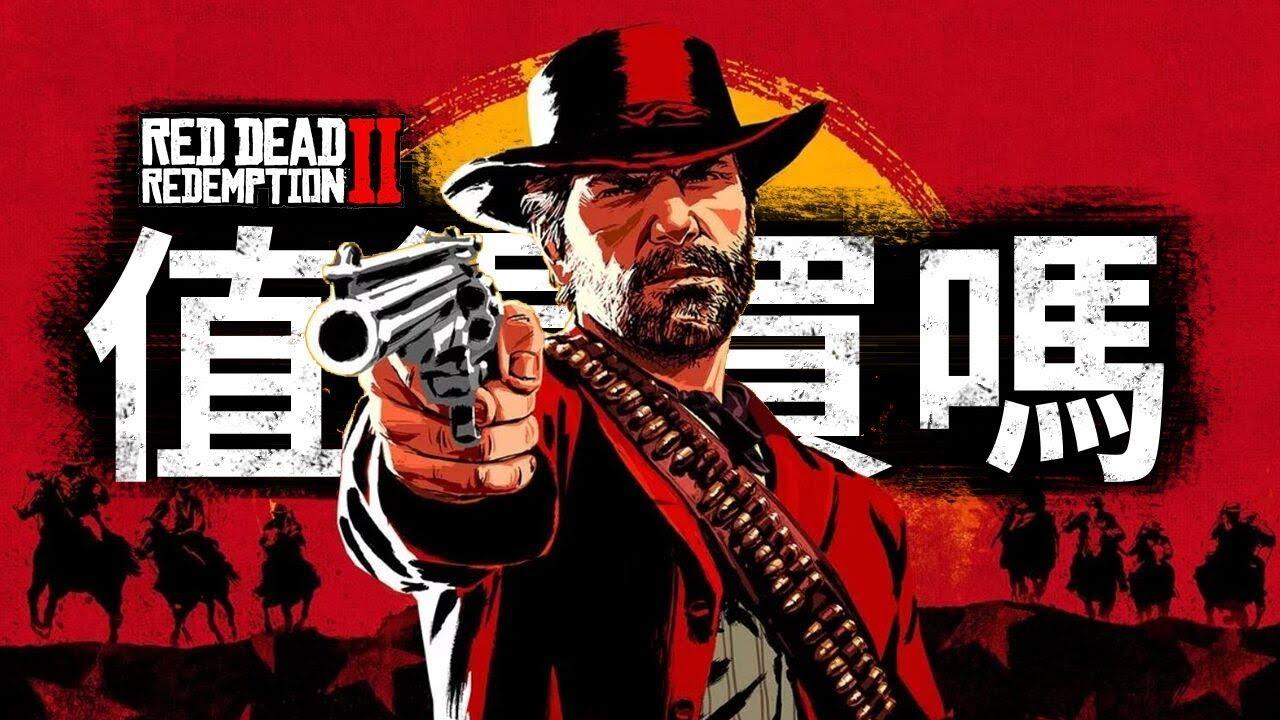 【Red Dead Redemption 2】值得買嗎? - YouTube
