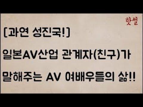 일본AV산업 관계자(친구)가 말해주는 AV 여배우들의 삶!!