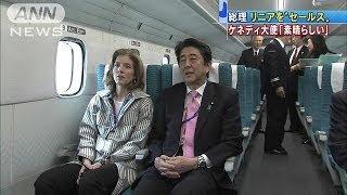 総理がケネディ大使と試乗 リニアをトップセールス(14/04/12) thumbnail
