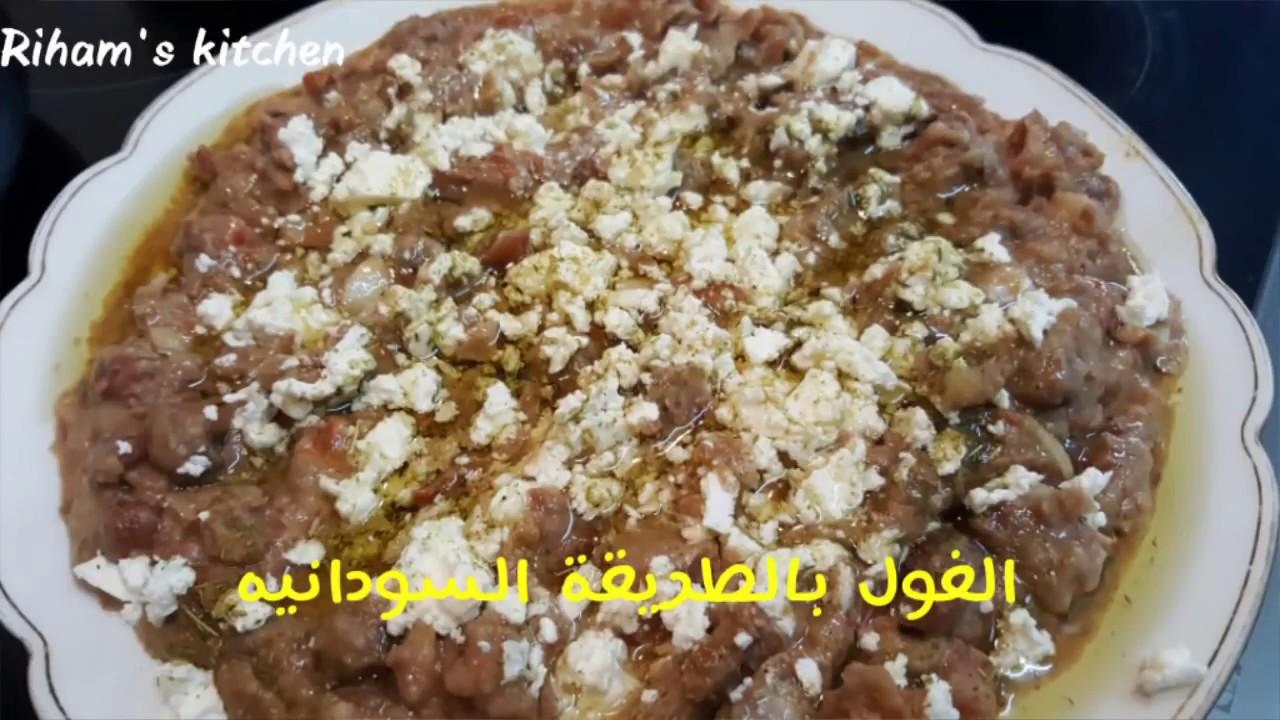الفول بالطريقة السودانية من مطبخ رهام اكلات سودانية فول Youtube